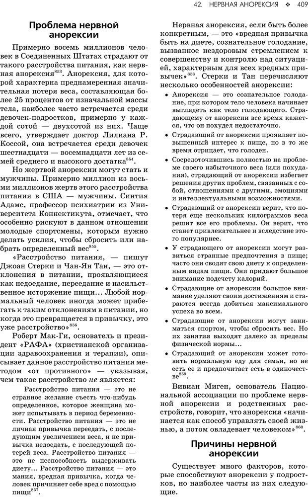 PDF. Консультирование молодежи. МакДауэлл Д. Страница 407. Читать онлайн