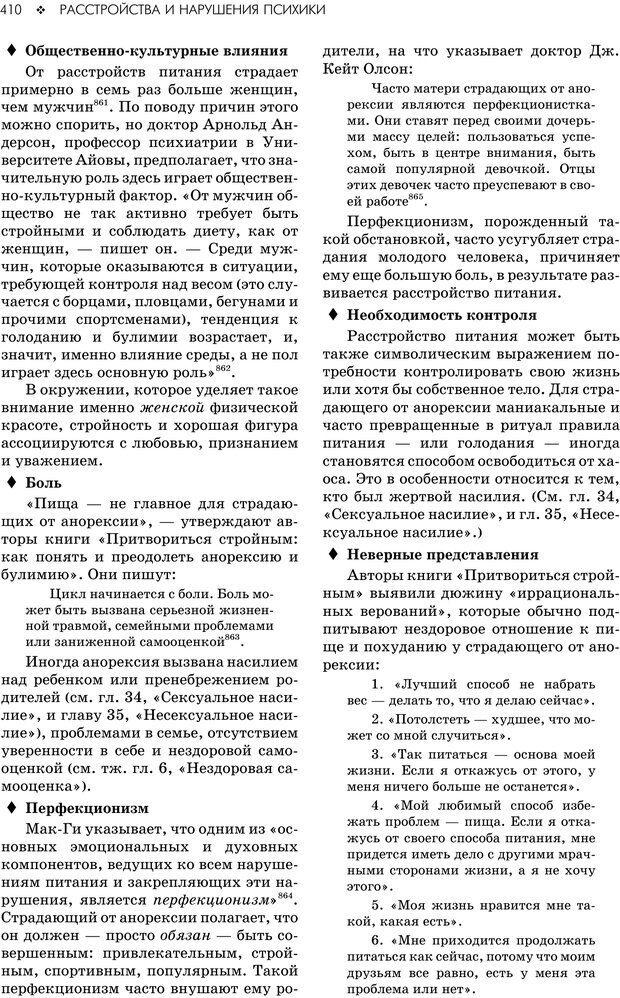 PDF. Консультирование молодежи. МакДауэлл Д. Страница 408. Читать онлайн