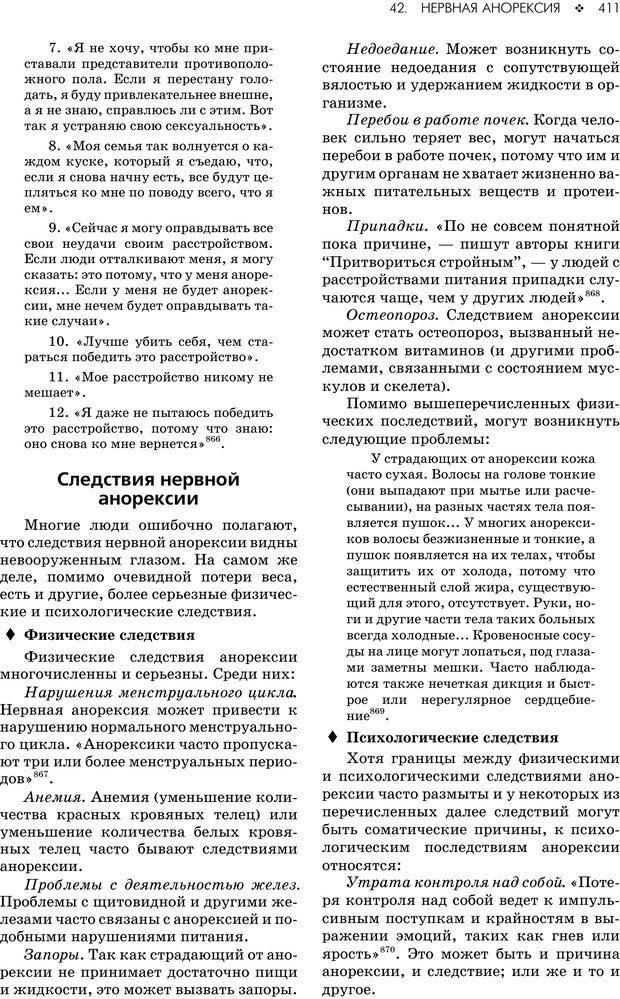 PDF. Консультирование молодежи. МакДауэлл Д. Страница 409. Читать онлайн