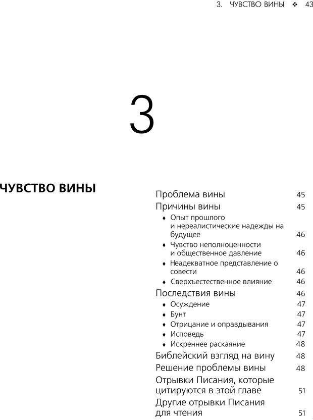 PDF. Консультирование молодежи. МакДауэлл Д. Страница 41. Читать онлайн