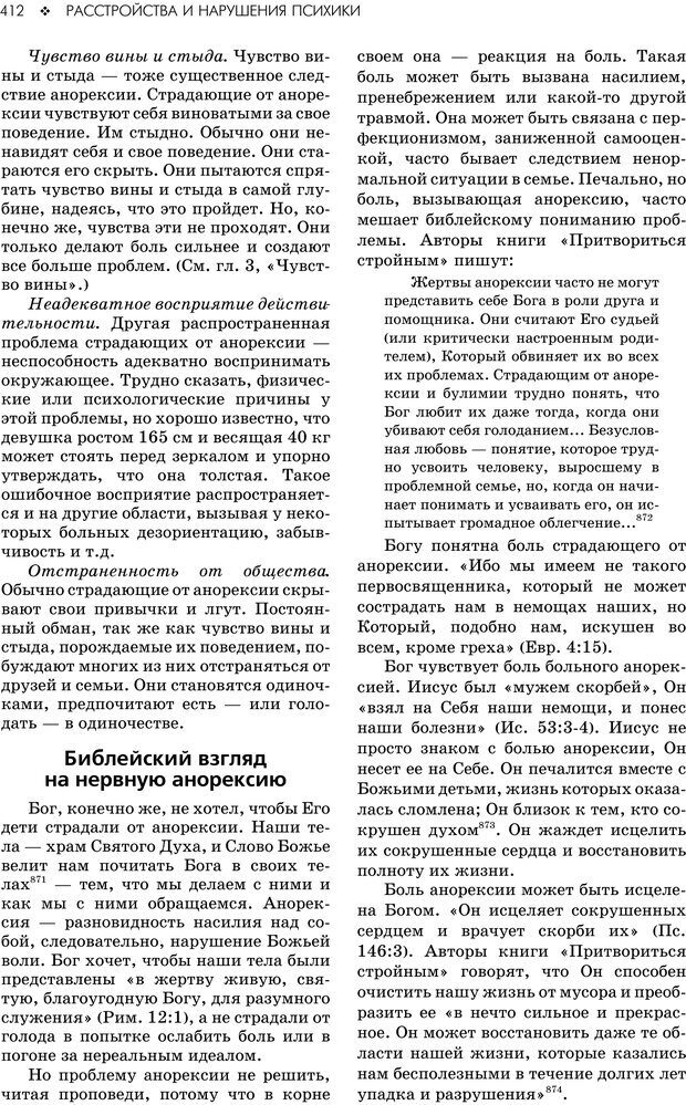 PDF. Консультирование молодежи. МакДауэлл Д. Страница 410. Читать онлайн