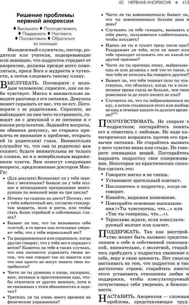 PDF. Консультирование молодежи. МакДауэлл Д. Страница 411. Читать онлайн