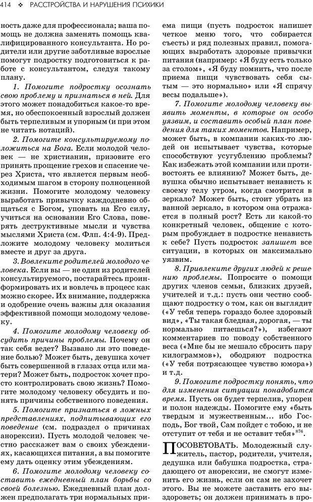 PDF. Консультирование молодежи. МакДауэлл Д. Страница 412. Читать онлайн