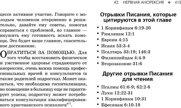 PDF. Консультирование молодежи. МакДауэлл Д. Страница 413. Читать онлайн