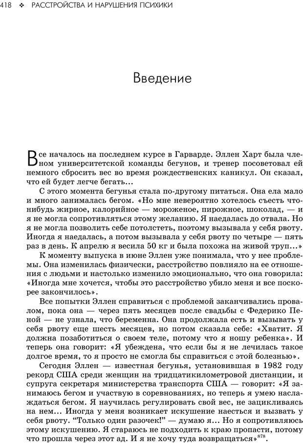 PDF. Консультирование молодежи. МакДауэлл Д. Страница 416. Читать онлайн