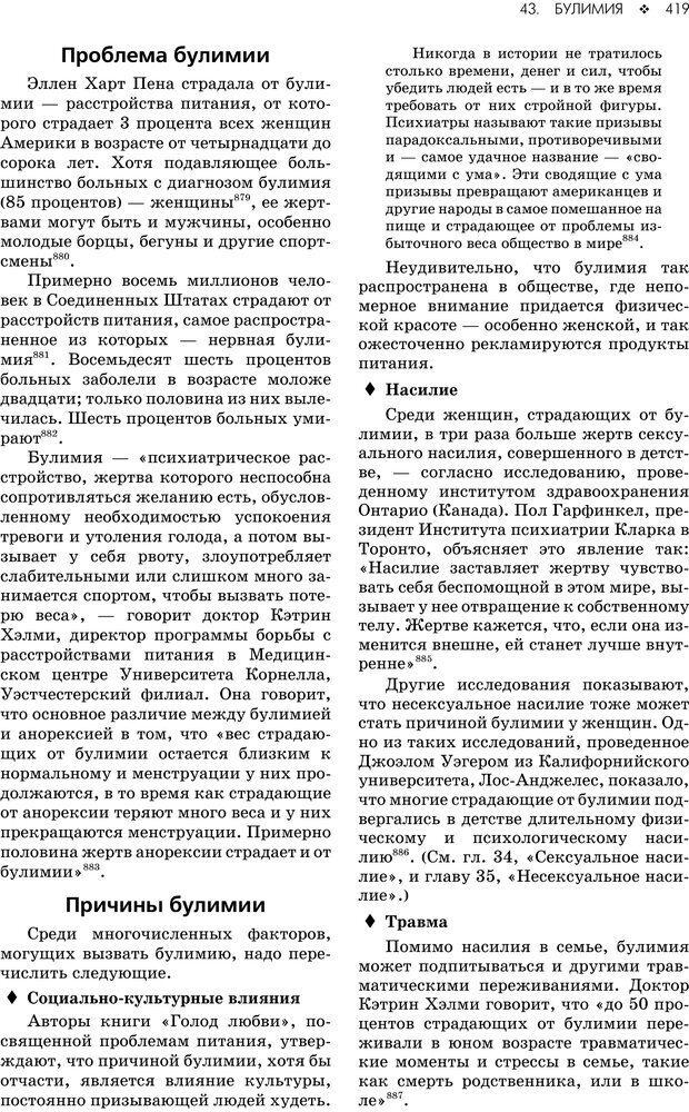 PDF. Консультирование молодежи. МакДауэлл Д. Страница 417. Читать онлайн