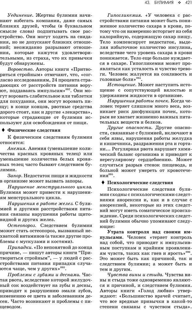 PDF. Консультирование молодежи. МакДауэлл Д. Страница 419. Читать онлайн