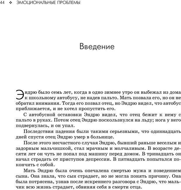 PDF. Консультирование молодежи. МакДауэлл Д. Страница 42. Читать онлайн