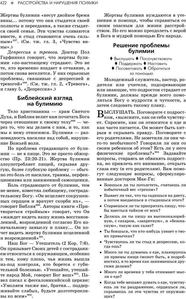 PDF. Консультирование молодежи. МакДауэлл Д. Страница 420. Читать онлайн