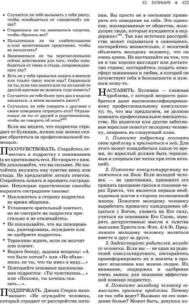PDF. Консультирование молодежи. МакДауэлл Д. Страница 421. Читать онлайн