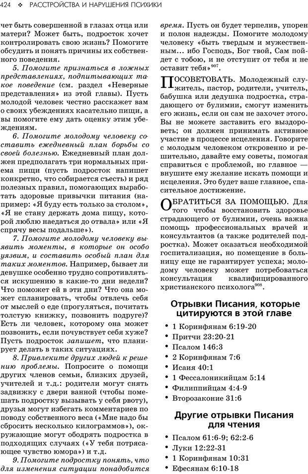 PDF. Консультирование молодежи. МакДауэлл Д. Страница 422. Читать онлайн