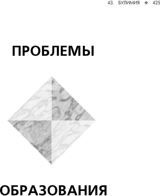 PDF. Консультирование молодежи. МакДауэлл Д. Страница 423. Читать онлайн