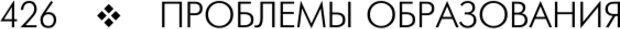 PDF. Консультирование молодежи. МакДауэлл Д. Страница 424. Читать онлайн