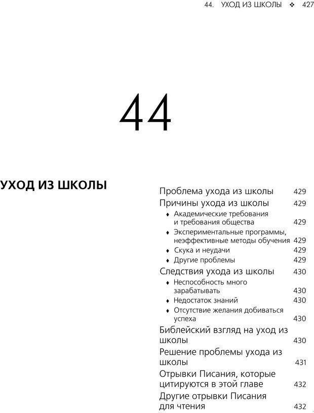 PDF. Консультирование молодежи. МакДауэлл Д. Страница 425. Читать онлайн