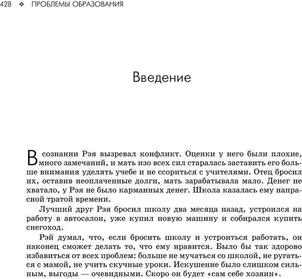 PDF. Консультирование молодежи. МакДауэлл Д. Страница 426. Читать онлайн