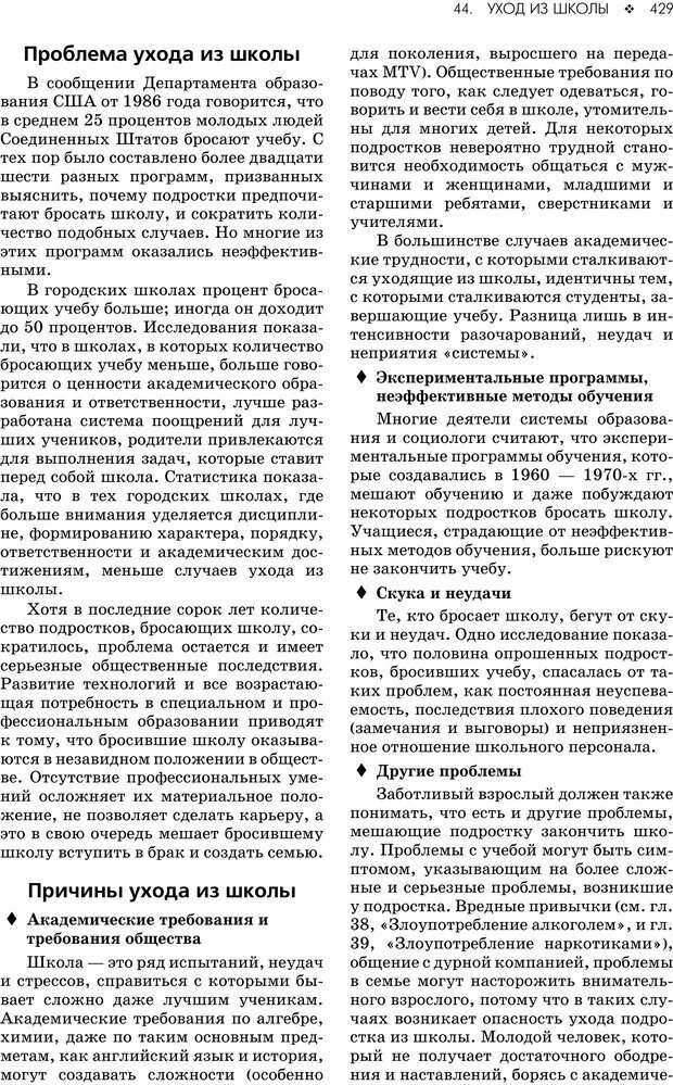 PDF. Консультирование молодежи. МакДауэлл Д. Страница 427. Читать онлайн
