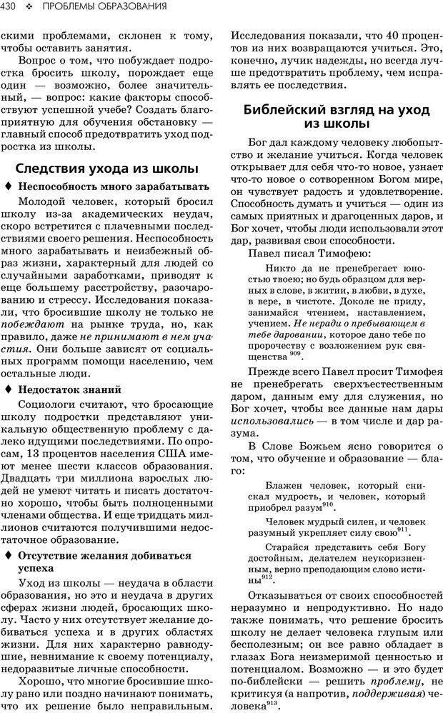 PDF. Консультирование молодежи. МакДауэлл Д. Страница 428. Читать онлайн