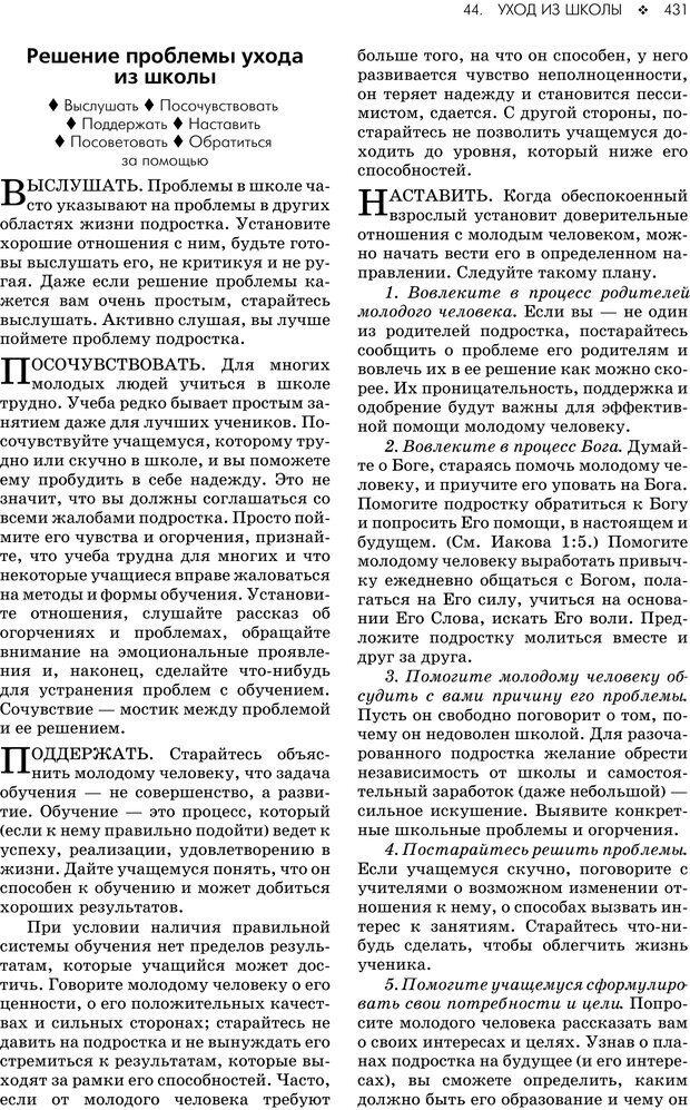 PDF. Консультирование молодежи. МакДауэлл Д. Страница 429. Читать онлайн