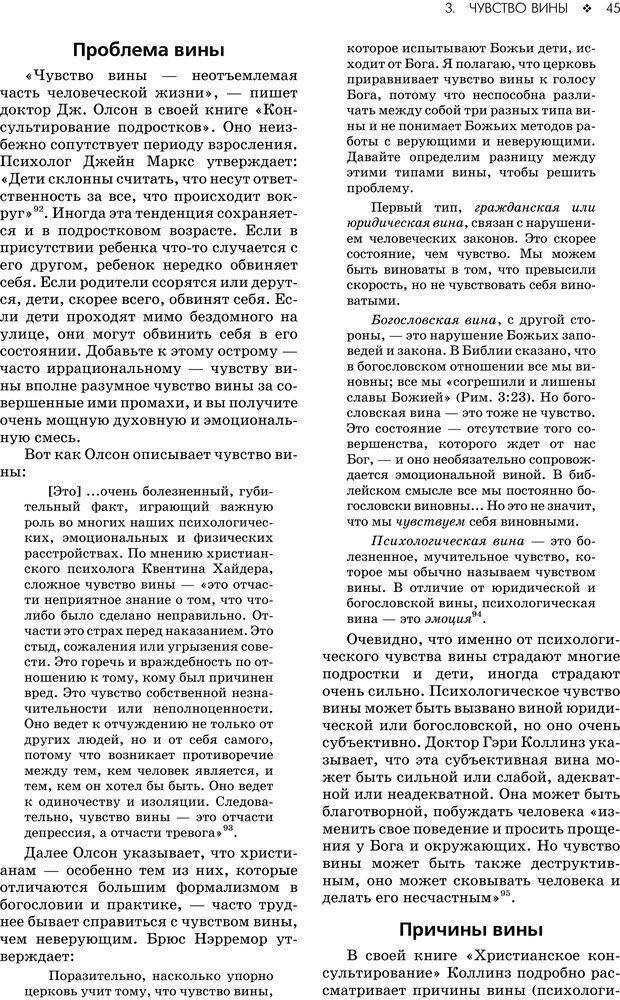 PDF. Консультирование молодежи. МакДауэлл Д. Страница 43. Читать онлайн