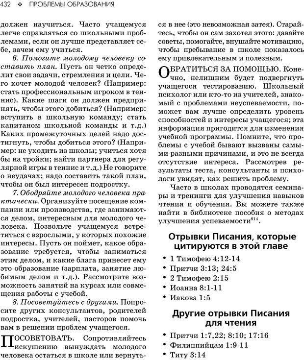 PDF. Консультирование молодежи. МакДауэлл Д. Страница 430. Читать онлайн