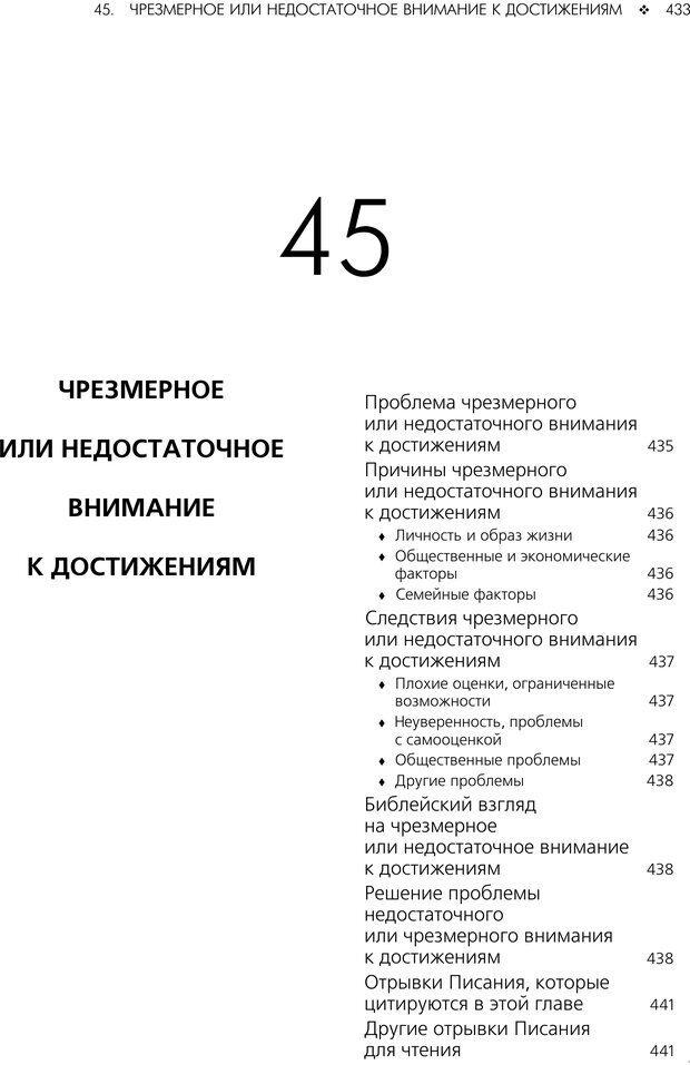 PDF. Консультирование молодежи. МакДауэлл Д. Страница 431. Читать онлайн