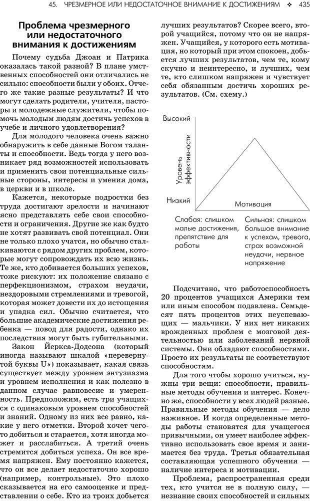 PDF. Консультирование молодежи. МакДауэлл Д. Страница 433. Читать онлайн