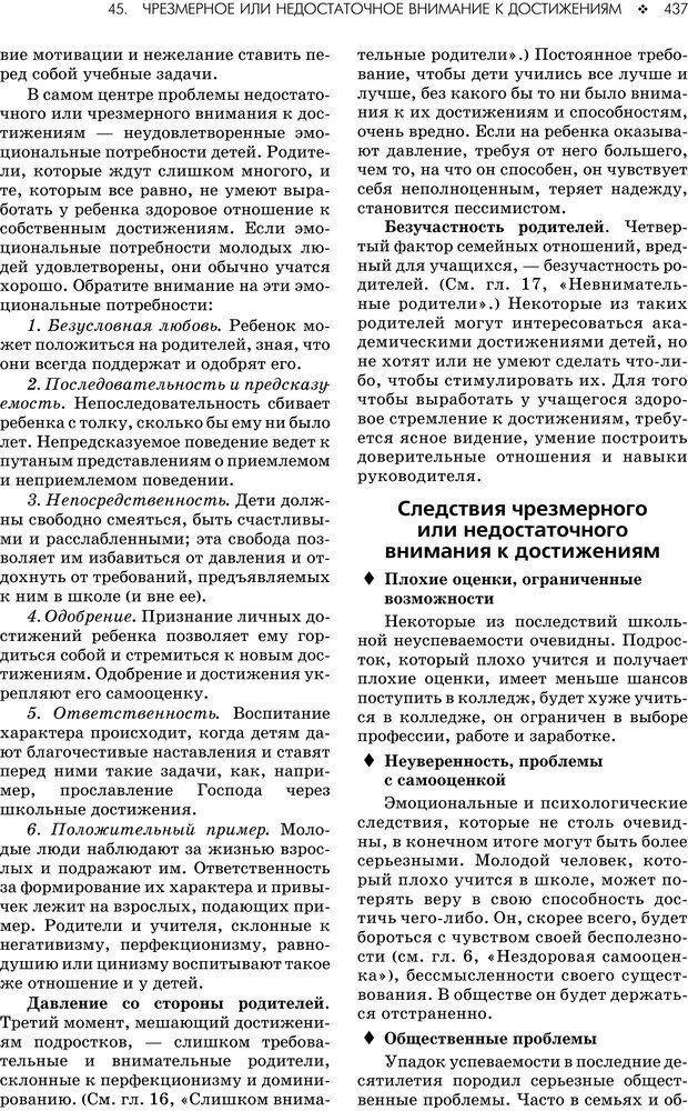 PDF. Консультирование молодежи. МакДауэлл Д. Страница 435. Читать онлайн