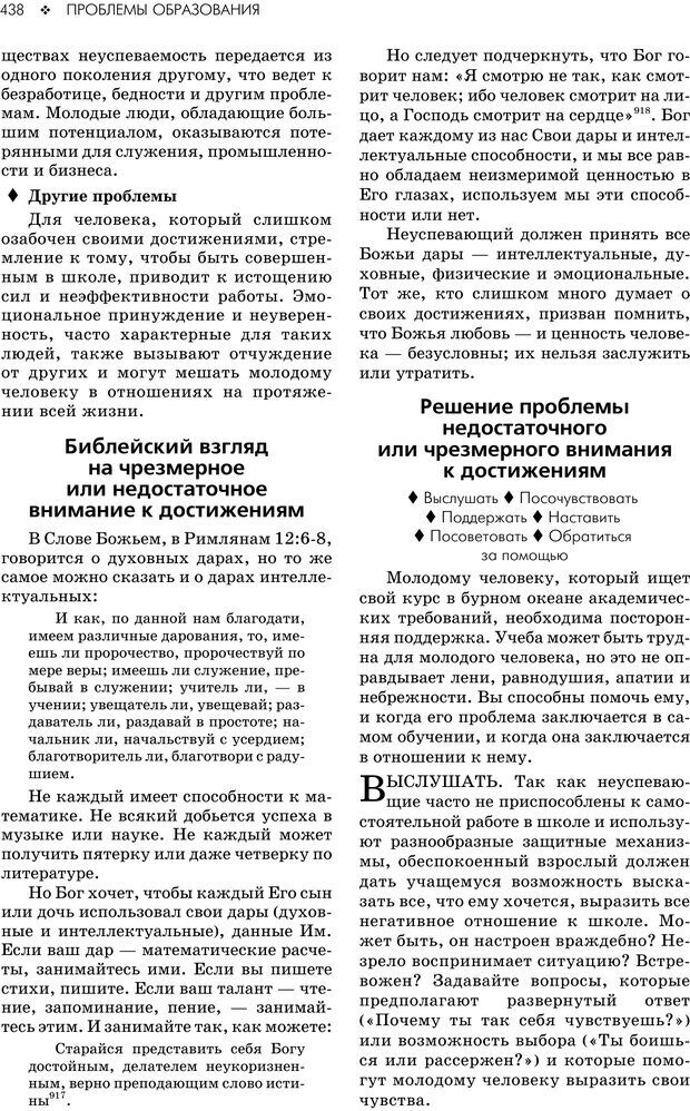 PDF. Консультирование молодежи. МакДауэлл Д. Страница 436. Читать онлайн