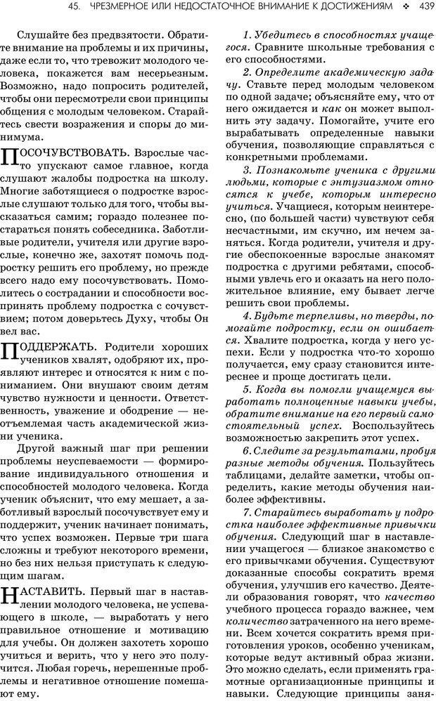 PDF. Консультирование молодежи. МакДауэлл Д. Страница 437. Читать онлайн