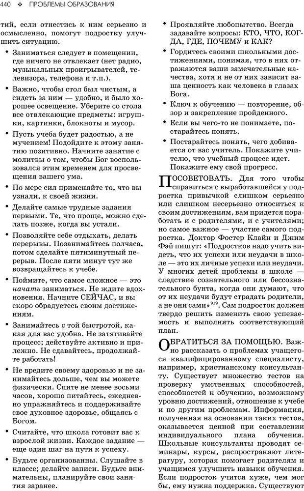 PDF. Консультирование молодежи. МакДауэлл Д. Страница 438. Читать онлайн