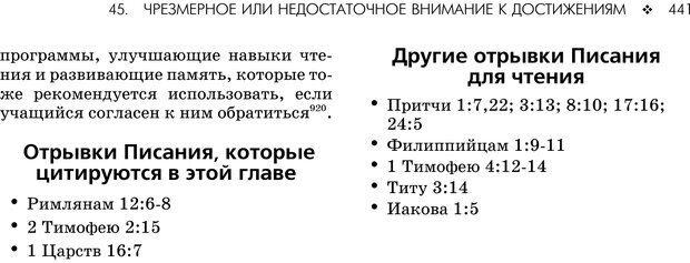 PDF. Консультирование молодежи. МакДауэлл Д. Страница 439. Читать онлайн