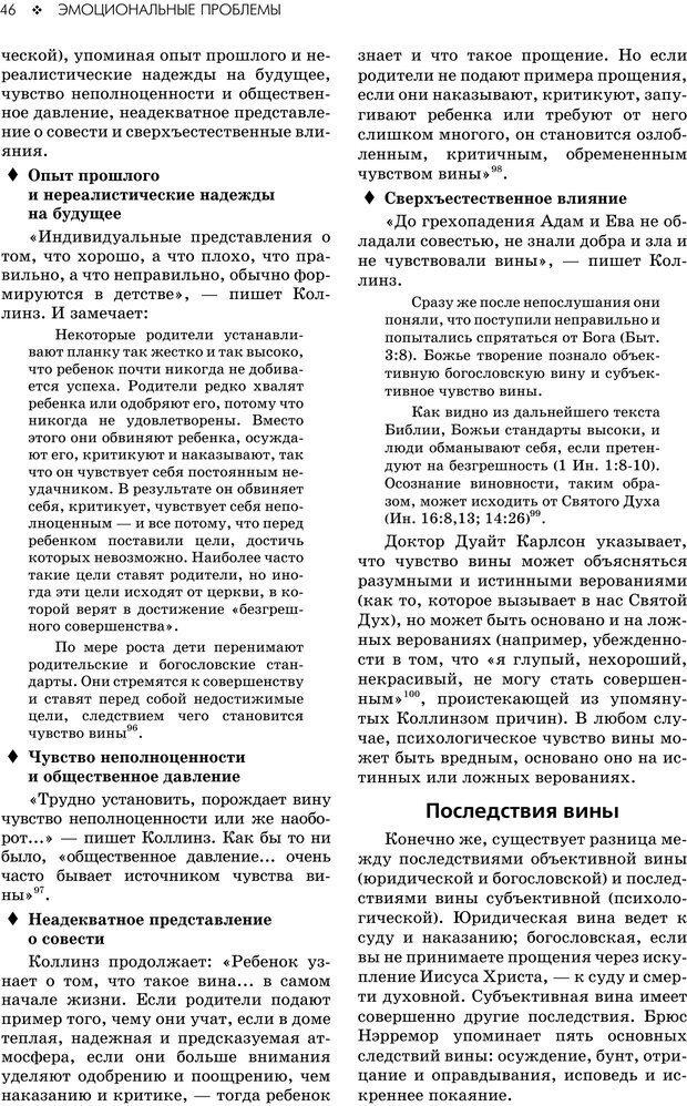 PDF. Консультирование молодежи. МакДауэлл Д. Страница 44. Читать онлайн