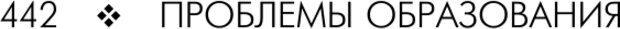PDF. Консультирование молодежи. МакДауэлл Д. Страница 440. Читать онлайн