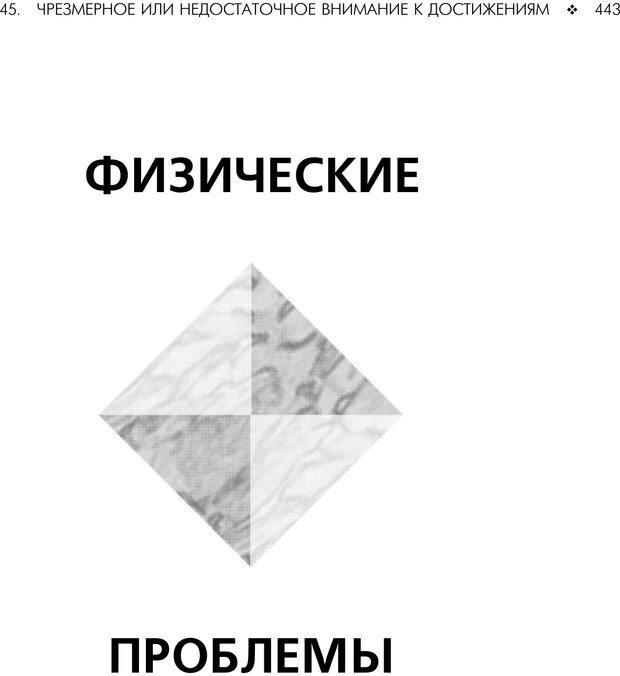 PDF. Консультирование молодежи. МакДауэлл Д. Страница 441. Читать онлайн