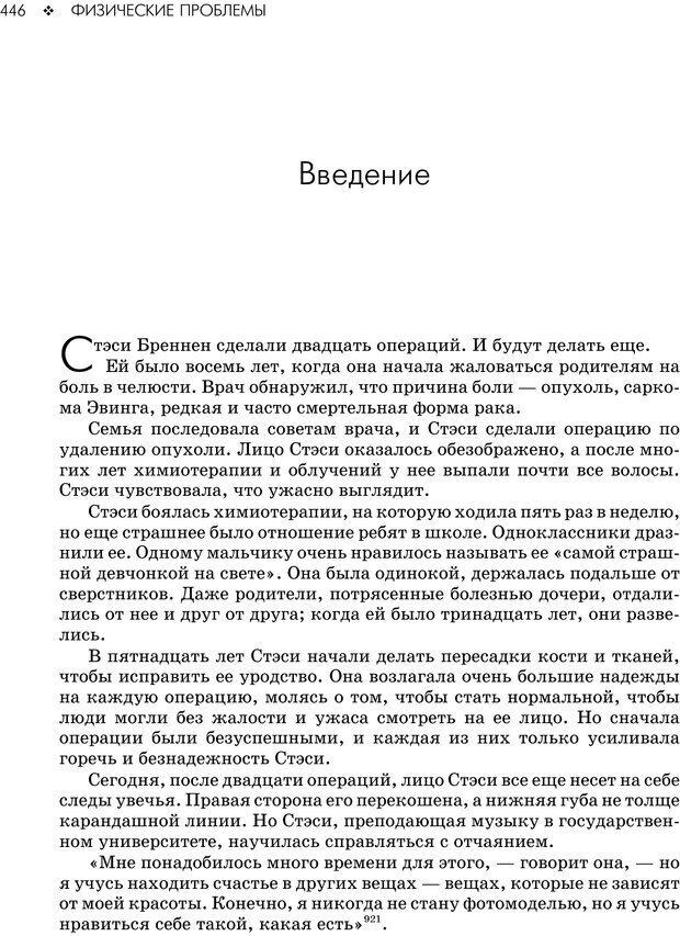 PDF. Консультирование молодежи. МакДауэлл Д. Страница 444. Читать онлайн