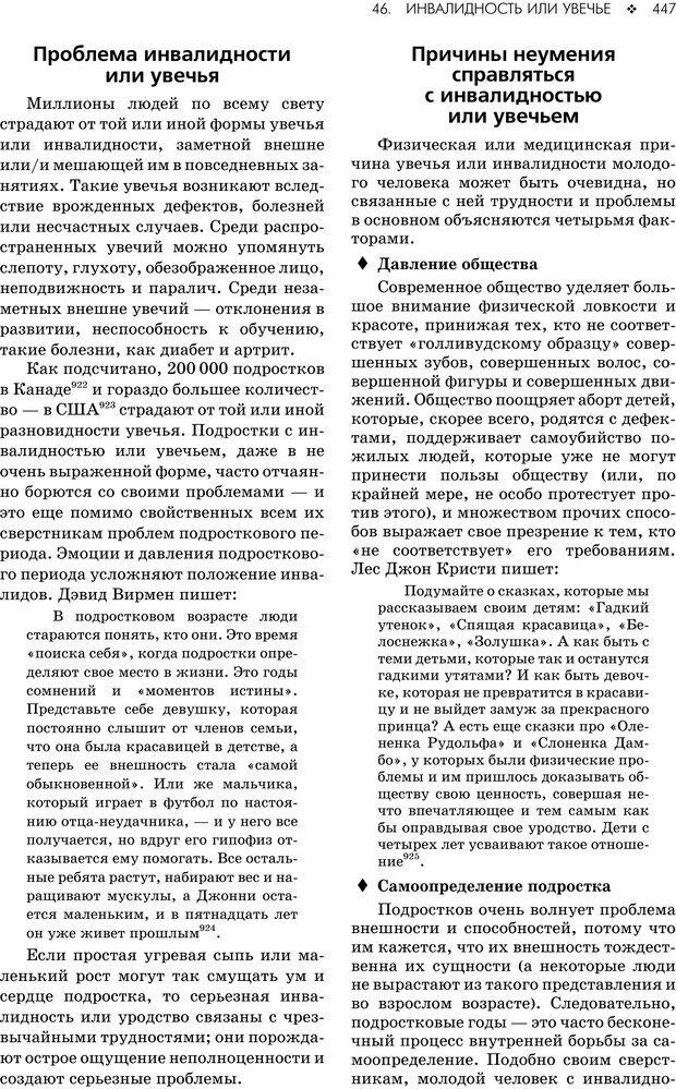 PDF. Консультирование молодежи. МакДауэлл Д. Страница 445. Читать онлайн