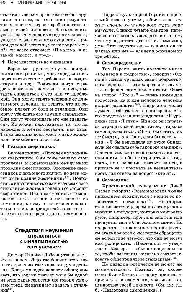 PDF. Консультирование молодежи. МакДауэлл Д. Страница 446. Читать онлайн