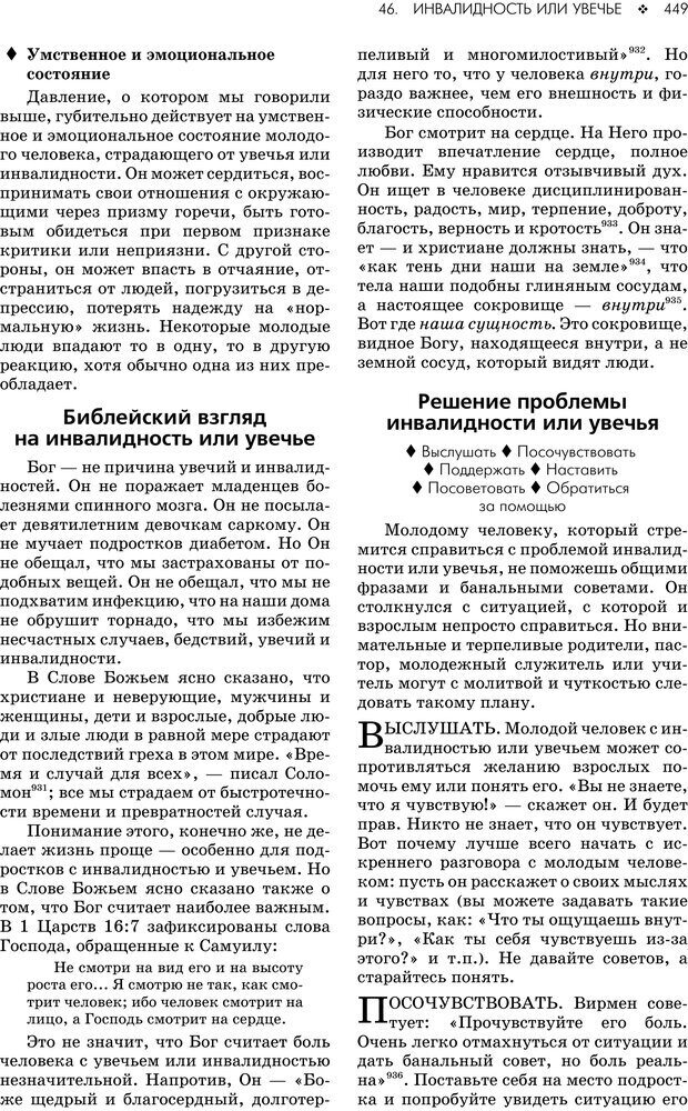 PDF. Консультирование молодежи. МакДауэлл Д. Страница 447. Читать онлайн