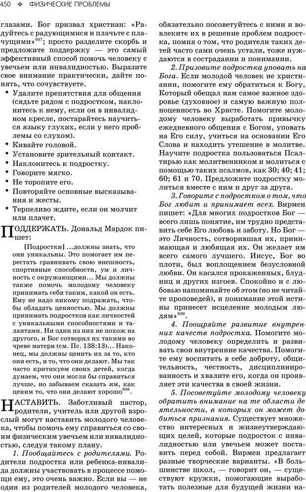 PDF. Консультирование молодежи. МакДауэлл Д. Страница 448. Читать онлайн