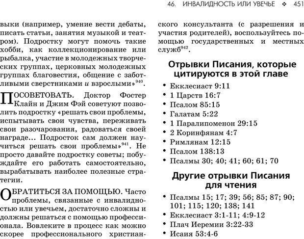 PDF. Консультирование молодежи. МакДауэлл Д. Страница 449. Читать онлайн