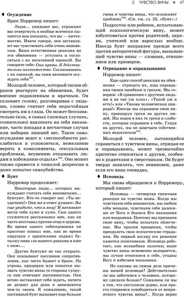 PDF. Консультирование молодежи. МакДауэлл Д. Страница 45. Читать онлайн