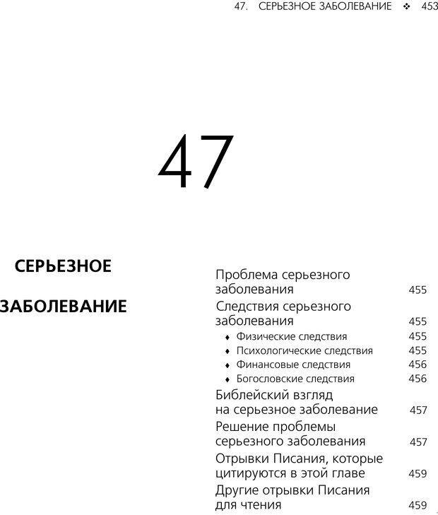 PDF. Консультирование молодежи. МакДауэлл Д. Страница 451. Читать онлайн