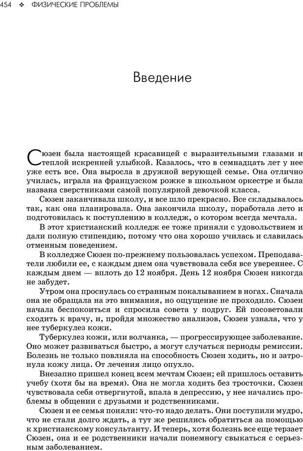 PDF. Консультирование молодежи. МакДауэлл Д. Страница 452. Читать онлайн