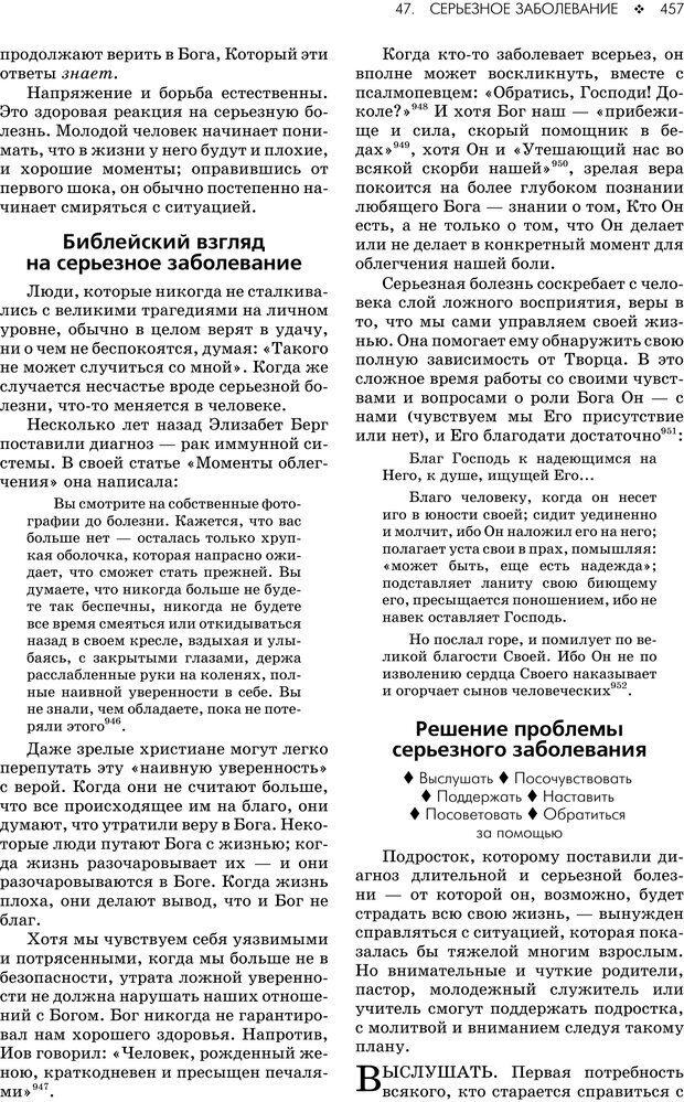 PDF. Консультирование молодежи. МакДауэлл Д. Страница 455. Читать онлайн