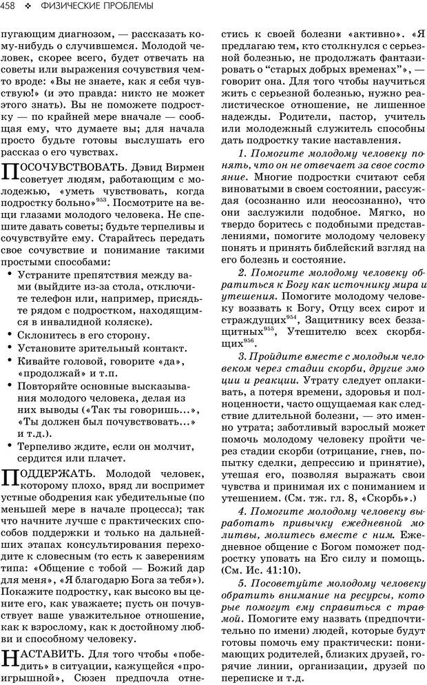 PDF. Консультирование молодежи. МакДауэлл Д. Страница 456. Читать онлайн