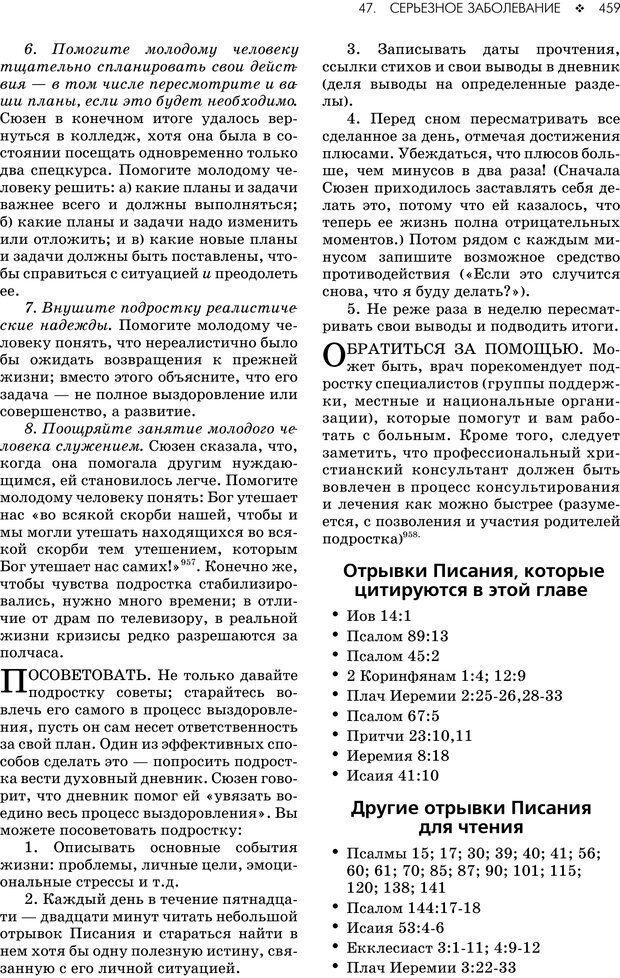 PDF. Консультирование молодежи. МакДауэлл Д. Страница 457. Читать онлайн