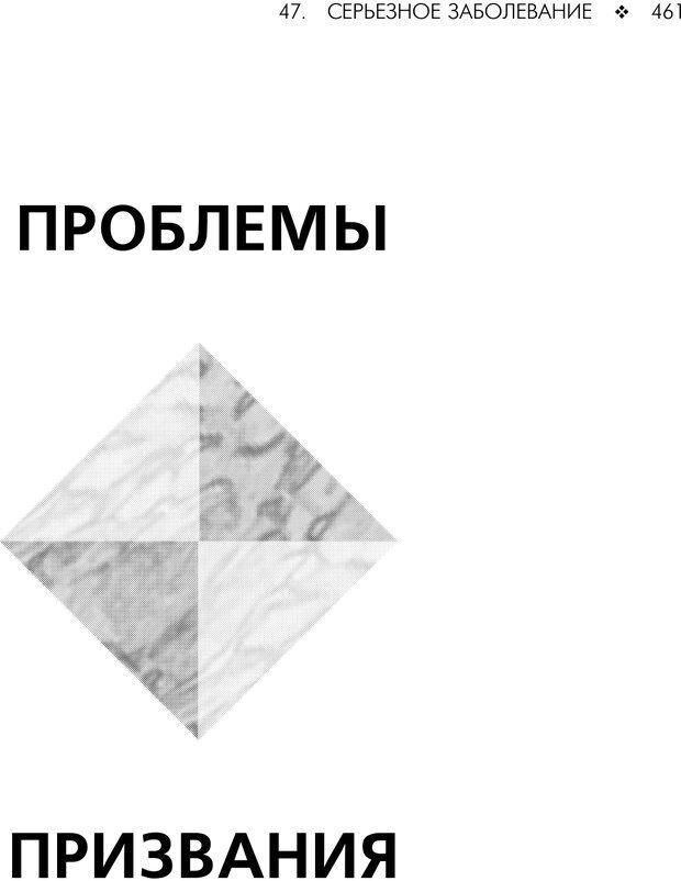PDF. Консультирование молодежи. МакДауэлл Д. Страница 459. Читать онлайн