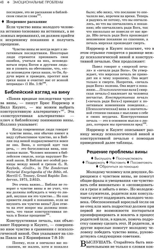 PDF. Консультирование молодежи. МакДауэлл Д. Страница 46. Читать онлайн