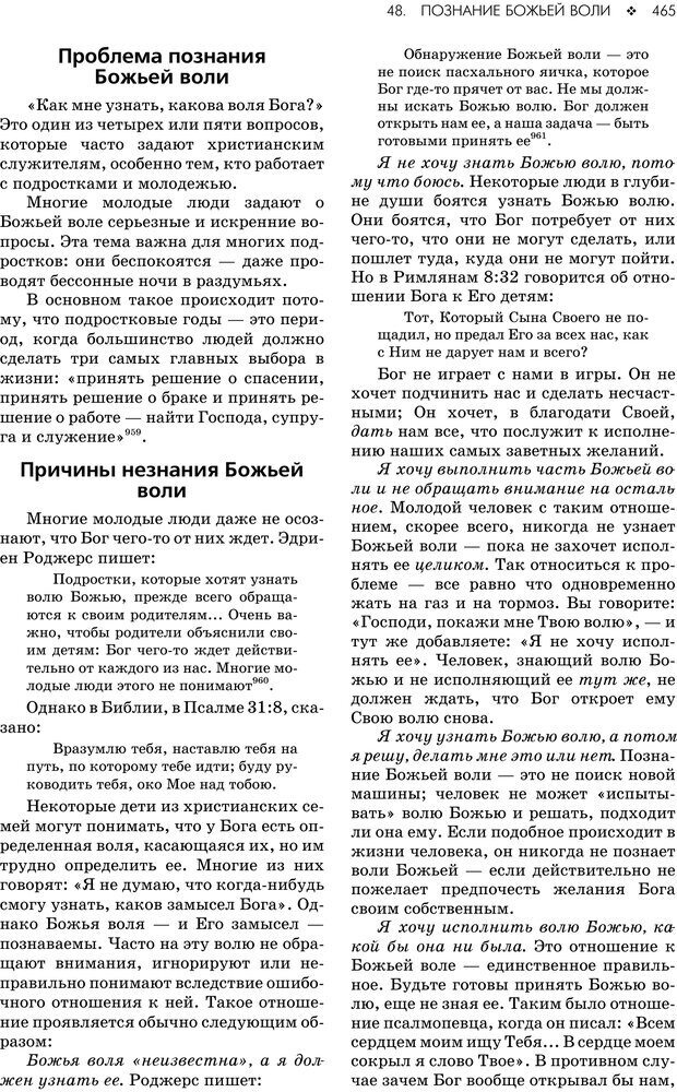 PDF. Консультирование молодежи. МакДауэлл Д. Страница 463. Читать онлайн