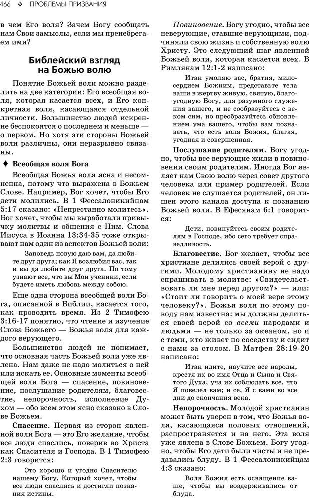 PDF. Консультирование молодежи. МакДауэлл Д. Страница 464. Читать онлайн